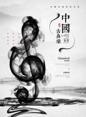 古典水墨中国风音乐海报
