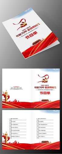 国庆节文艺活动节目单