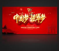简约高档建军节宣传海报