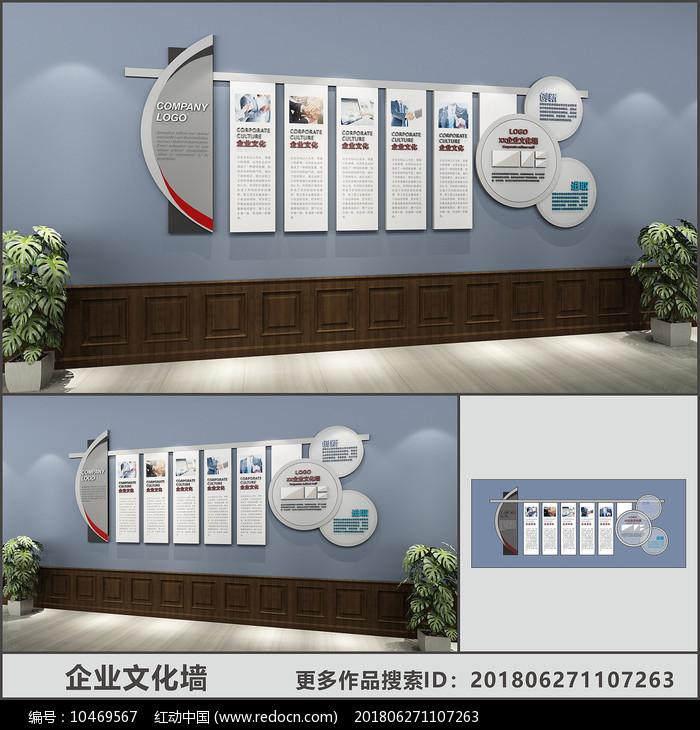 简约企业文化宣传展示墙图片