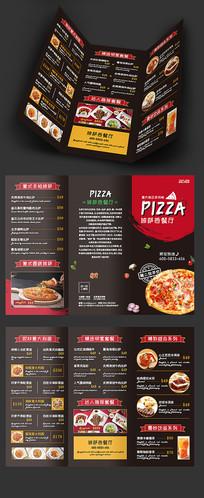 精美披萨三折页设计