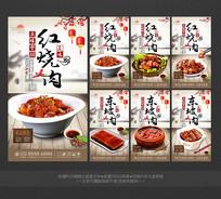 精品红烧肉美食六联幅整套海报