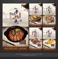 精品特色美食五联幅餐饮海报