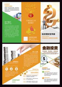 金融投资理财折页设计