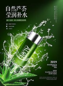 芦荟化妆品水合成海报