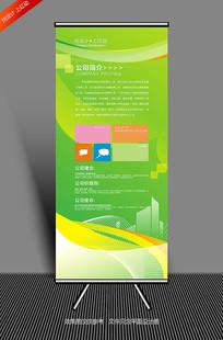绿色公司宣传X展架模板