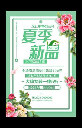 绿色清新夏季新品促销海报