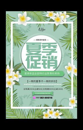 绿色小清新夏季促销海报