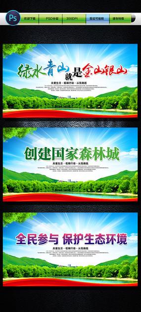 绿水青山保护环境海报