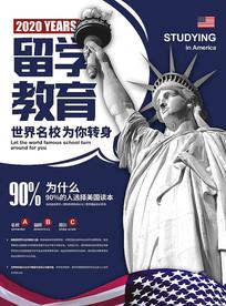美国留学教育海报