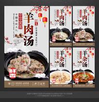 美味羊肉汤餐饮文化四联幅海报