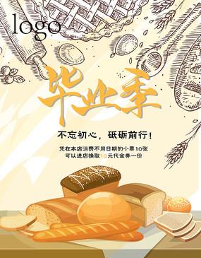 面包店海报设计