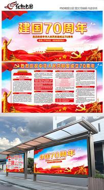 庆祝建国70周年党建宣传展板