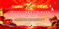 庆祝建国70周年国庆展板设计