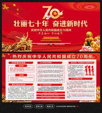 庆祝建国70周年宣传展板