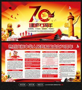 庆祝十一国庆节建国70周年展板