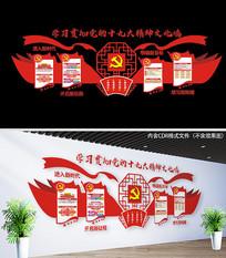 十九大宣传文化墙设计
