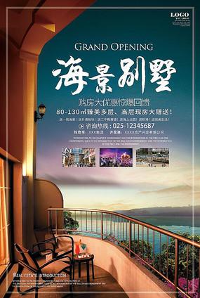 时尚海景房地产宣传海报