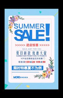 夏季促销活动海报