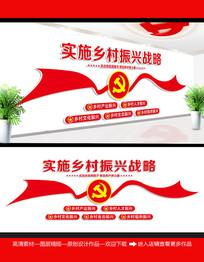 乡村五个振兴文化墙