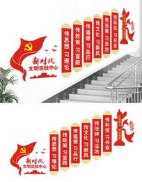 新时代文明实践中心楼梯文化墙