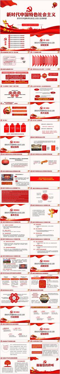 新时代中国特色社会主义党课学习PPT