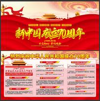 新中国成立70周年党建展板