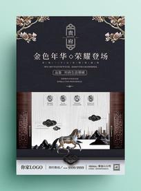 新中式房地产海报设计之华贵