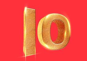 原创元素数字10立体字