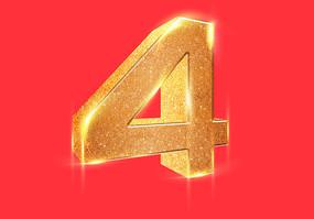 原创元素数字4立体字