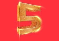 原创元素数字5立体字