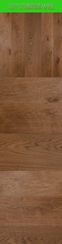 原木木纹理高清拼接图片素材