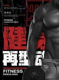 运动力量感健身海报