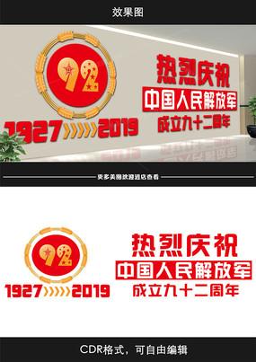 政府机关建军节文化墙