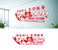 职工员工工会活动室文化墙