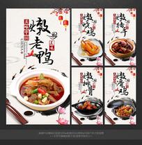 中国风大气美食文化五联幅海报