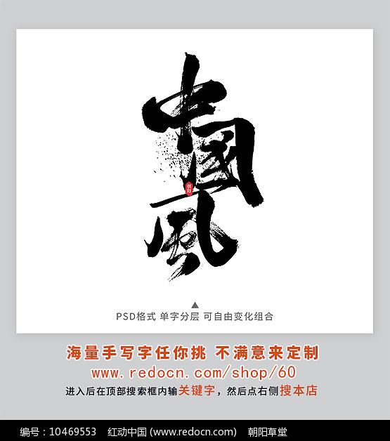 中国风书法字图片