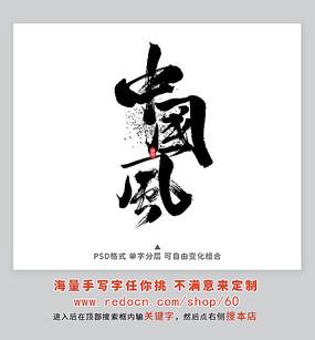 中国风书法字
