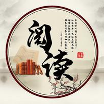 中国风学校图书室阅读展板
