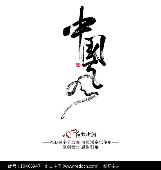 中国风字图片