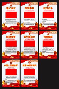 中国人民解放军发展历程挂画设计