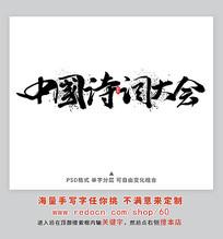 中国诗词大会字