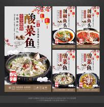 中华美食美味鱼四联幅海报