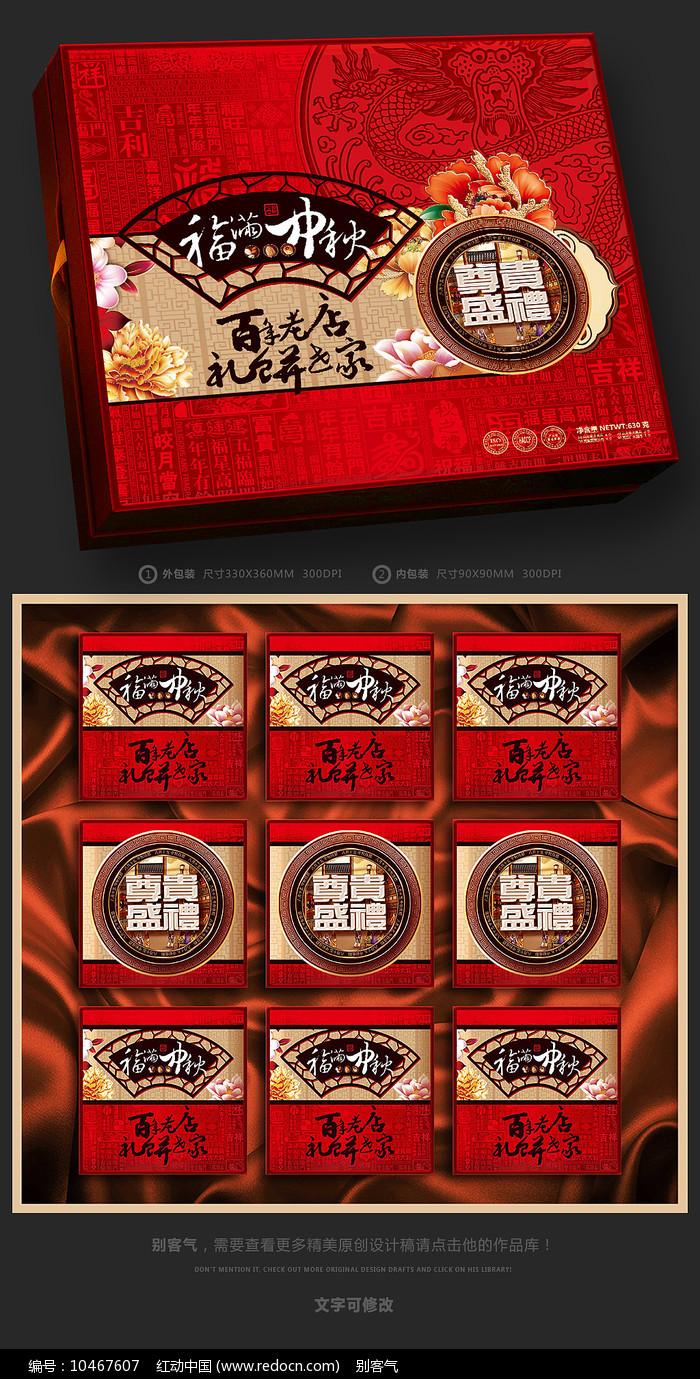 中秋节月饼包装月饼礼盒设计图片