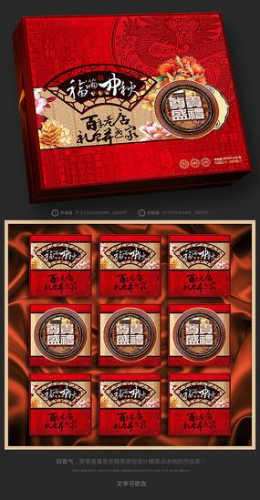 中秋节月饼包装月饼礼盒设计