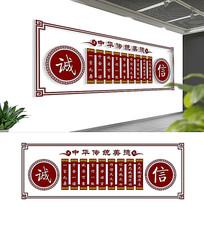 中式传统诚信文化墙