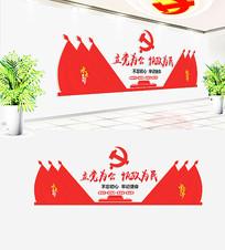 3D立党为公执政为民党员之家党建文化墙