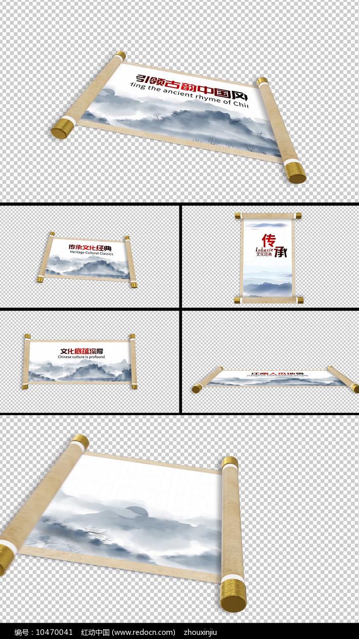 9组水墨画卷中国风卷轴动画AE模板图片