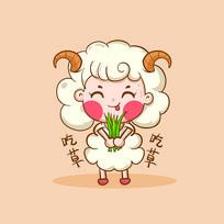 白羊座原创卡通素材