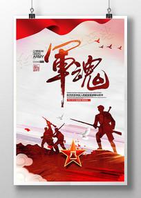 八一军魂建军节海报设计
